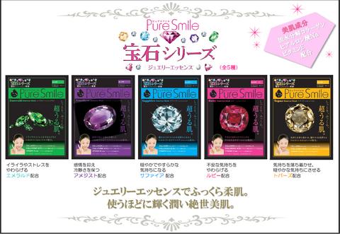 宝石シリーズ.png