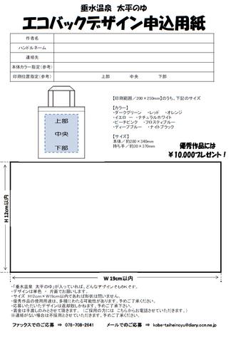 申込用紙.png