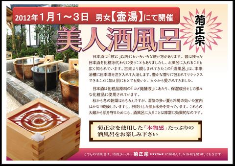 sakeburo.png