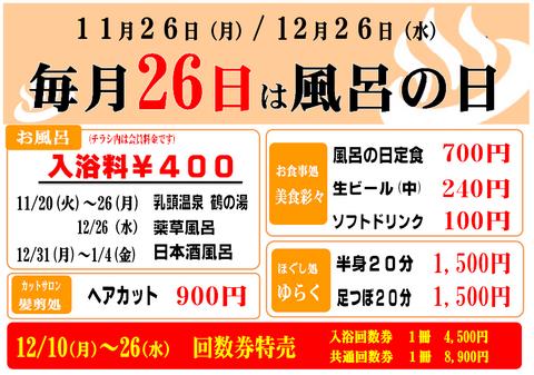 11.12風呂の日.png