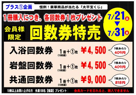 ☆回数券特売.png