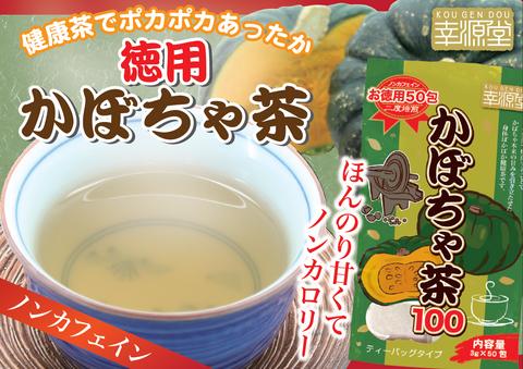 かぼちゃ茶.png